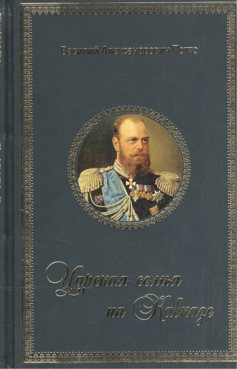 Царская семья на Кавказе. В.А. Потто