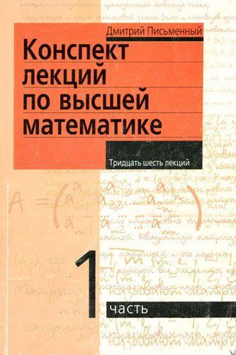 Письменный Д.: Конспект лекций по высшей математике ч.1