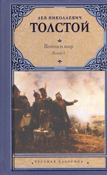 Толстой Л. Война и мир. Роман. Книга 1. Тома 1, 2