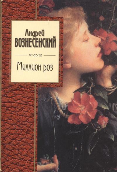 Вознесенский А.: Миллион роз. Стихотворения