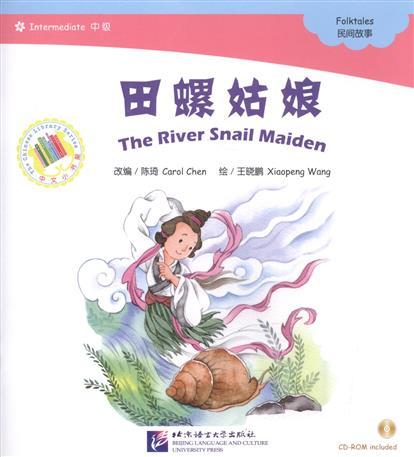 Chen С. Адаптированная книга для чтения (1200 слов) Девушка - морская улитка (+CD) (книга на китайском языке) адаптированная книга для чтения 600 слов китайские рассказы о лошадях и историях с ними cd книга на китайском языке