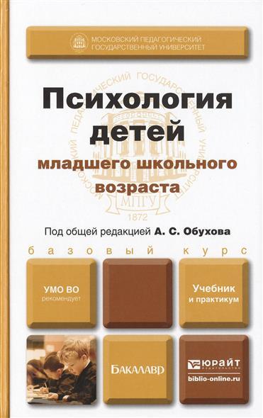 Психология детей младшего школьного возраста: Учебник и практикум для бакалавров