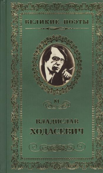 Великие поэты. Том 81. Владислав Ходасевич. Тяжелая лира