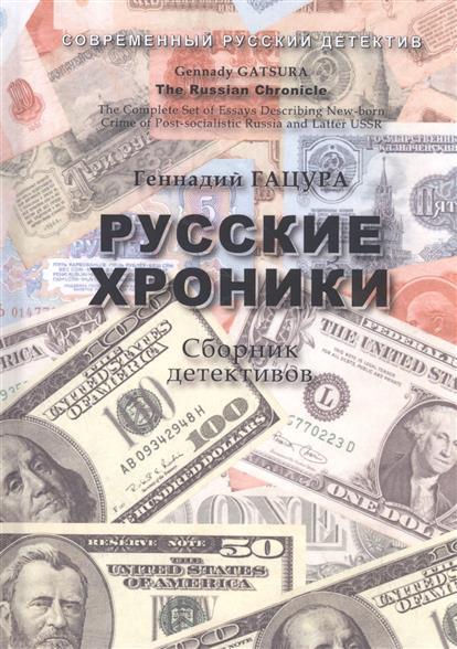 Русские хроники. Сборник детективов. The Russian Chronicle