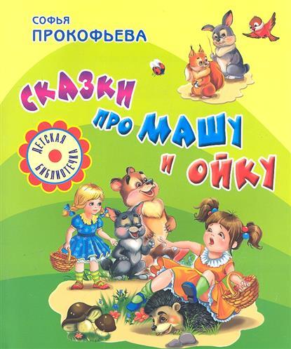 Прокофьева С.: Сказки про Машу и Ойку