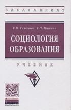 Социология образования. Учебник