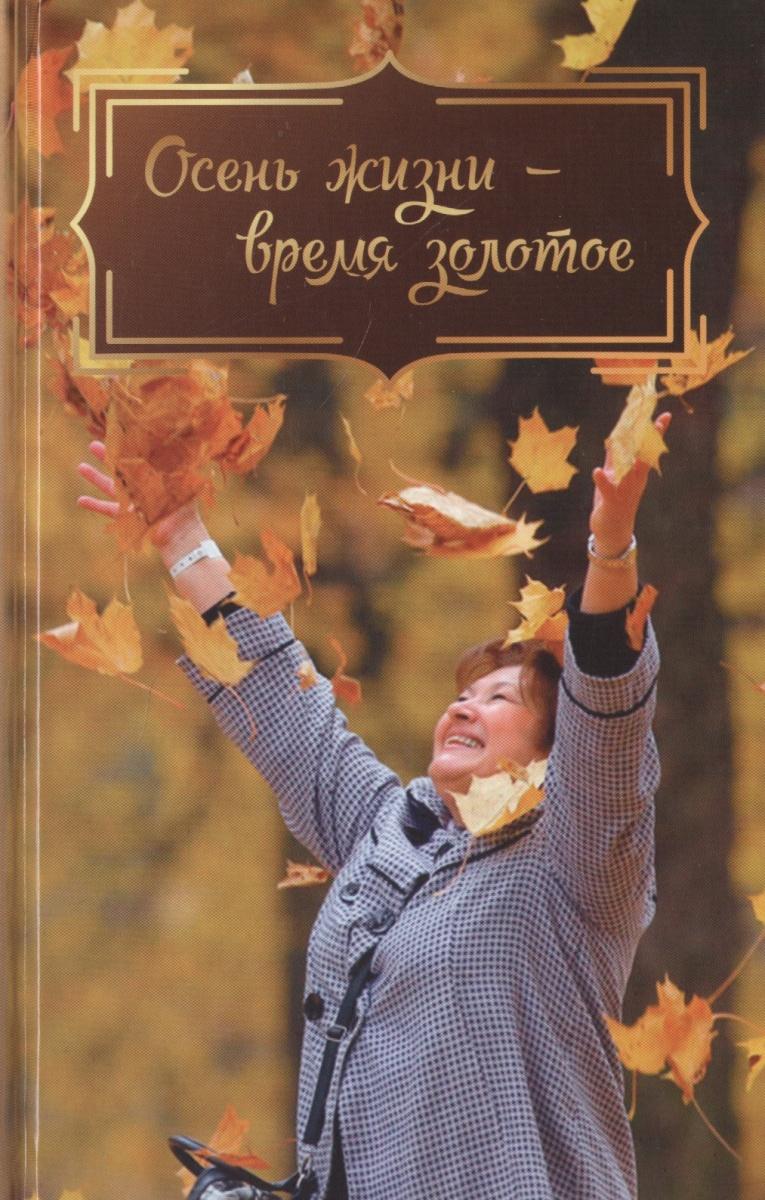 Есаулова Е., Сараджишвили М., Андреева И. Осень жизни - время золотое