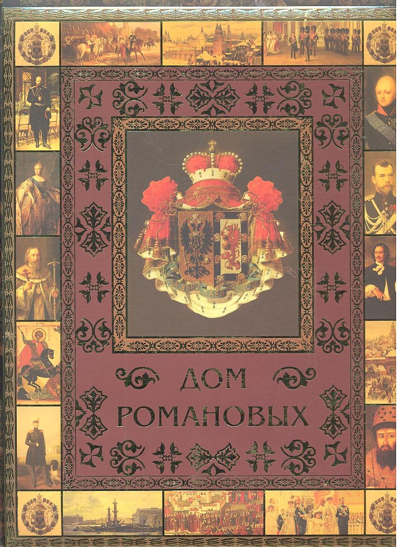 Артемов В. Дом Романовых ISBN: 9785373007221 в артемов государственные и духовные лидеры