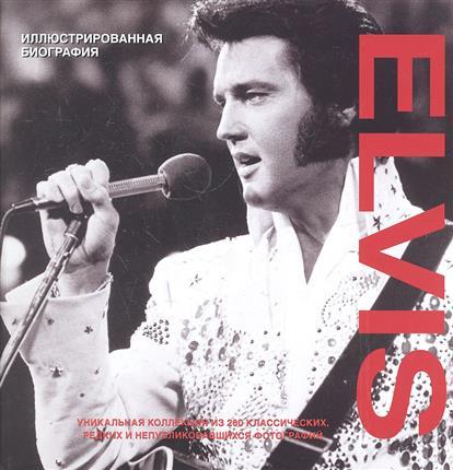 Elvis Иллюстрированная биография