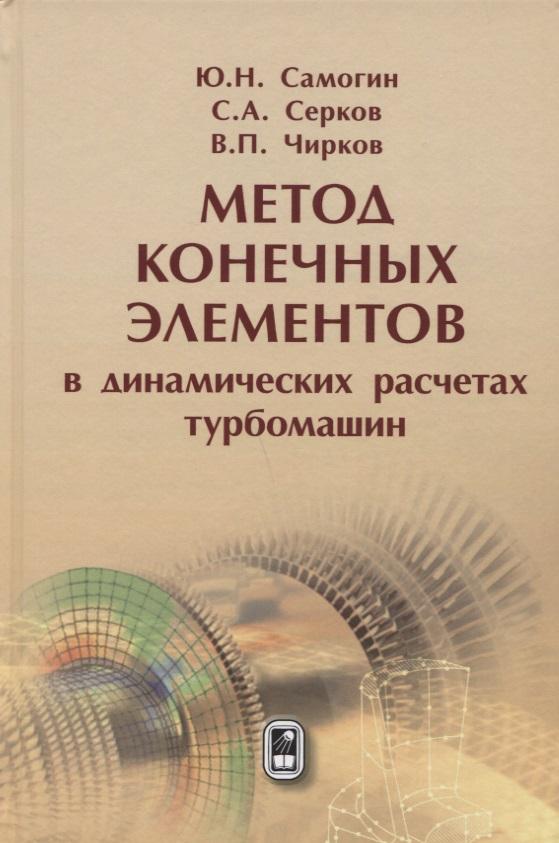 Метод конечных элементов в динамических расчётах турбомашин