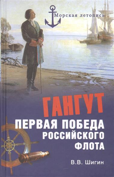 Шигин В. Гангут. Первая победа российского флота ISBN: 9785444402092