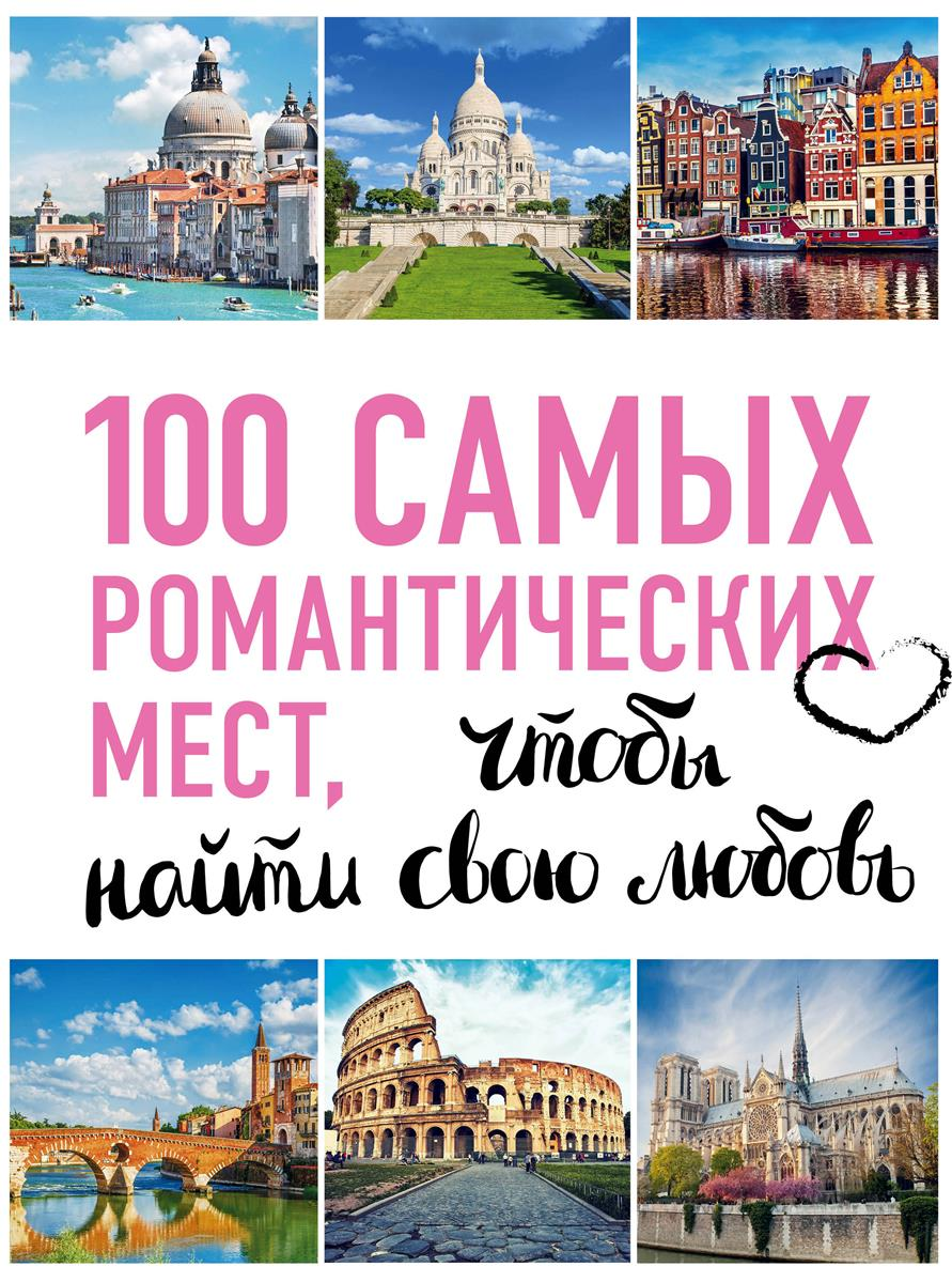 Соколинская А., Яблоко Я. 100 самых романтических мест мира, чтобы найти свою любовь ISBN: 9785040900275