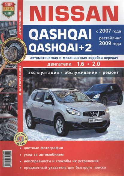 Солдатов Р., Шорохов А. (ред.) Nissan Qashqai, Qashqai+2 с 2007 года, рестайлинг с 2009 года. Автоматическая и механическая коробки передач. Двигатели 1,6 / 2,0. Эксплуатация. Обслуживание. Ремонт солдатов р ред ford focus ii хетчбэк универсал c 2004г рестайлинг с 2008г эксплуатация обслуживание ремонт
