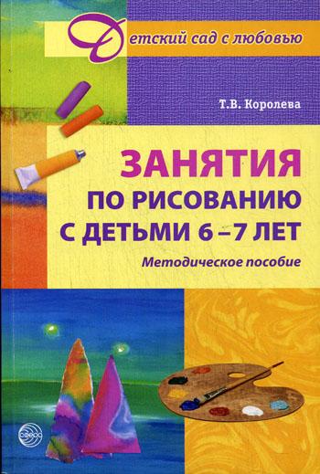Занятия по рисованию с детьми 6-7 л. Метод. пос.