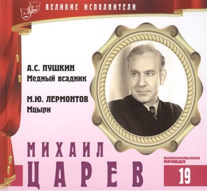 Великие исполнители. Том 19. Михаил Царев (1903-1987). (+аудиокнига CD