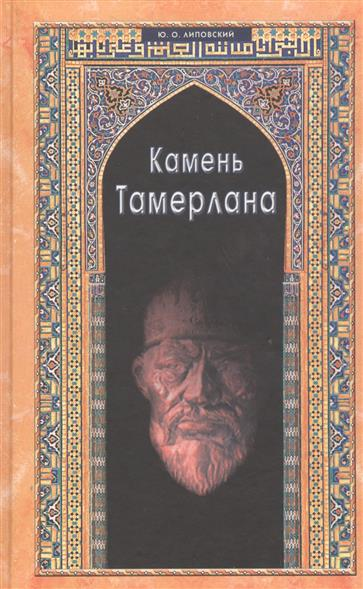 Камень Тамерлана Историческая повесть