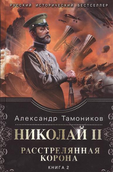 Тамоников А. Николай II. Растрелянная корона. Книга 2 тамоников а холодный свет луны