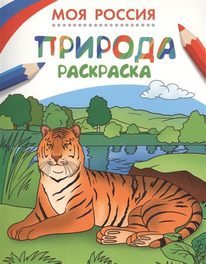 Киктев С. (ред.) Моя Россия. Природа. Раскраска