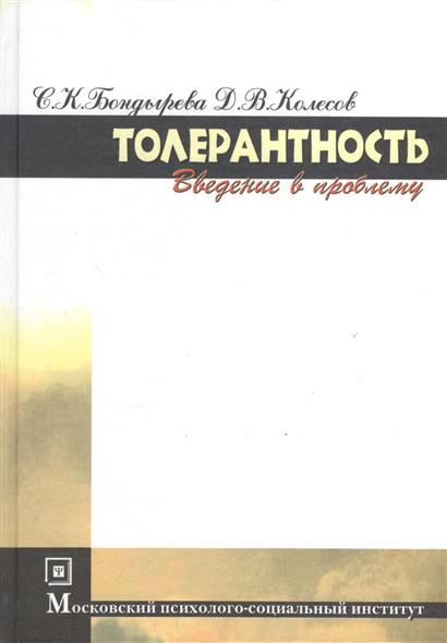 Бондырева С., Колесов Д. Толерантность. Введение в проблему д с лихачев в в колесов шедевры древнерусской литературы