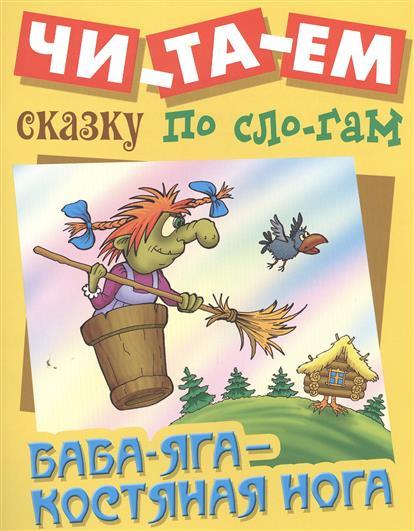 Кузьмин С. (обраб.) Баба-яга - костяная нога костяная кукла