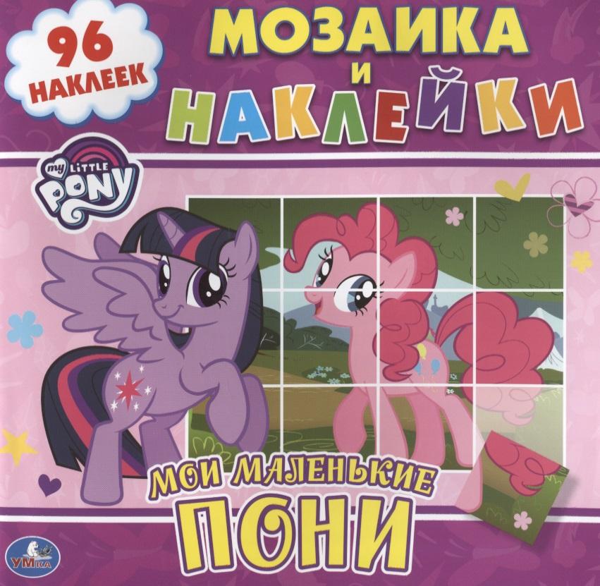 Козырь А. (ред.-сост.) Мои маленькие пони. Мозаика и наклейки ISBN: 9785506017219