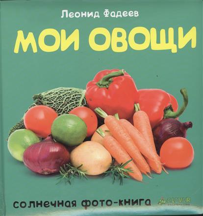 Мои овощи. Фото-книга