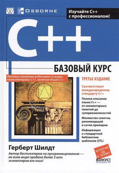 Шилдт Г. С++: базовый курс. Третье издание xml базовый курс