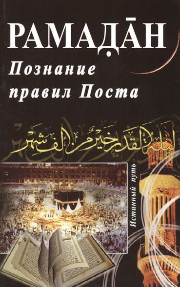 Мадраимов Х. (ред.) Рамадан. Познание правил Поста левашева е ред все блюда для поста
