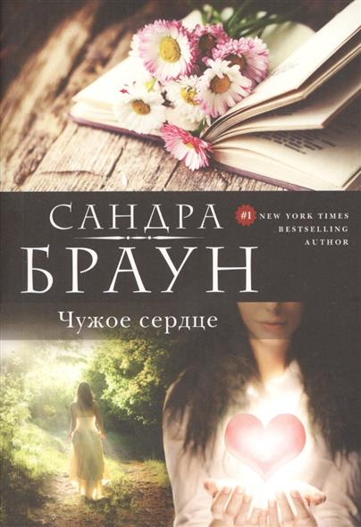 Браун С. Чужое сердце ISBN: 9785699887316 кирилл клеванский колдун чужое сердце