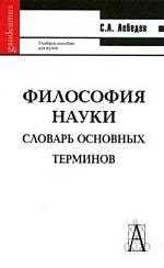Лебедев С. Философия науки Лебедев лебедев с г разговор с отцом