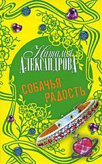 Александрова Н. Собачья радость собачья мудрость