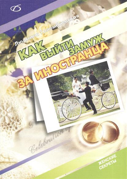 Голембиевская Л. Как выйти замуж за иностранца наталья пирогова как выйти замуж мастер класс
