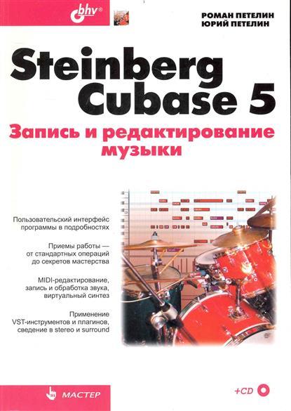 все цены на Петелин Р. Steinberg Cubase 5 Запись и редактирование музыки онлайн