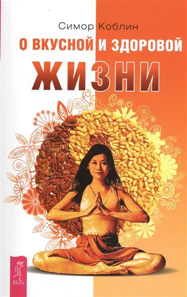 Коблин С. О вкусной и здоровой жизни книга о вкусной и здоровой пище