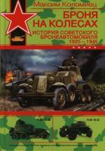Броня на колесах История советского бронеавтомобиля 1925-1945 гг