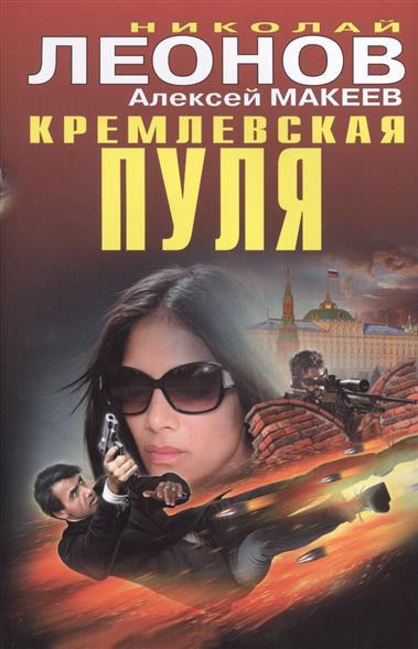 Леонов Н., Макеев А. Кремлевская пуля леонов н и надежней кляпа только пуля