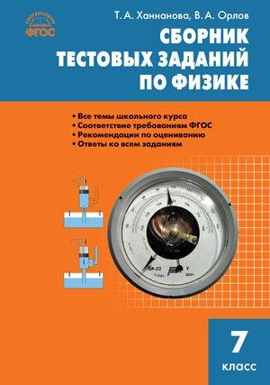 Ханнанова Т., Орлов В. (сост.) Сборник тестовых заданий по физике. 7 класс