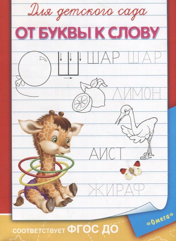 Шестакова И. (ред.) Для детского сада. От буквы к слову для детского сада от буквы к слову