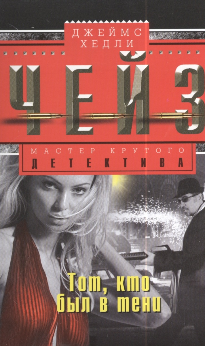 Чейз Дж. Тот, кто был в тени. Роман ISBN: 9785227070128 чейз дж репортер кейд роман