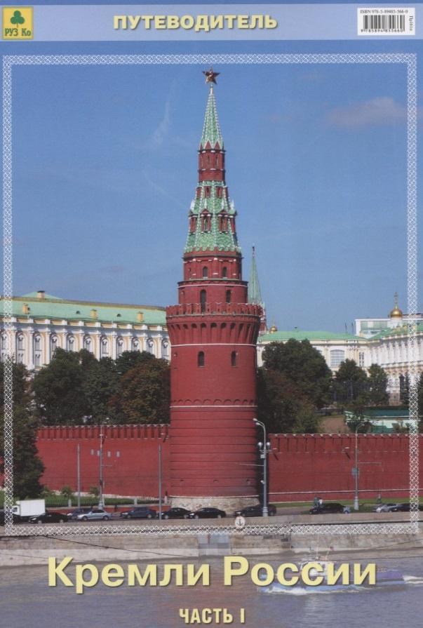 Путеводитель. Кремли России. Часть 1
