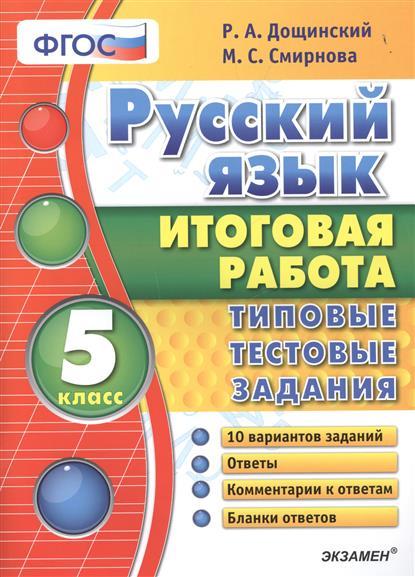 Русский язык. 5 класс. Итоговая работа. Типовые тестовые задания. 10 вариантов заданий. Ответы. Комментарии к ответам. Бланки ответов