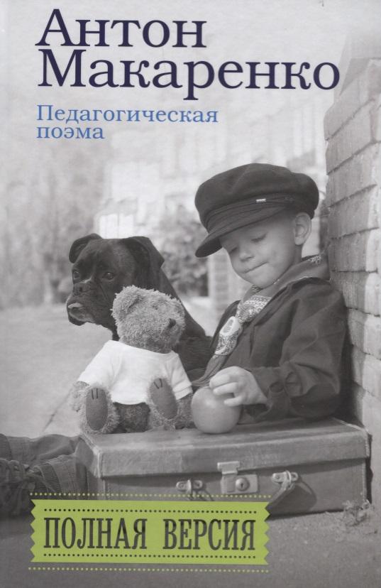 Макаренко А. Педагогическая поэма. Полная версия xcom enemy unknown полная коллекция [pc цифровая версия] цифровая версия