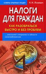 Яскевич А. Налоги для граждан Как разобраться быстро и без проблем