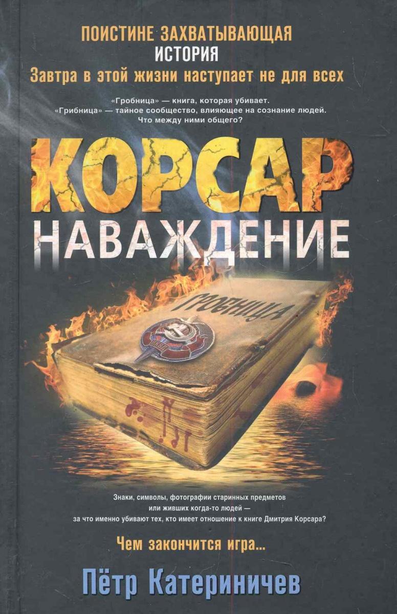 Катериничев П. Корсар Наваждение