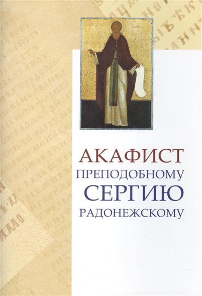 Акафист преподобному Сергию Радонежскому. Празднование 15 / 18 июля и 25 сентября / 8 октября