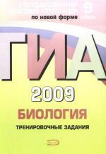 ГИА 2009 Биология Трен. задания 9 кл.