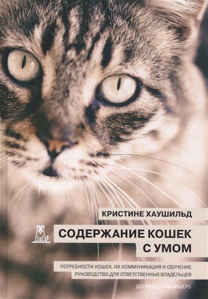 Содержание кошек с умом
