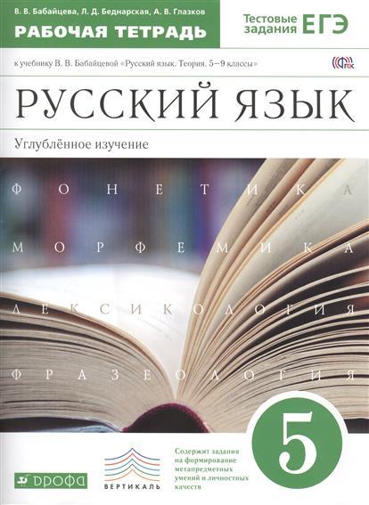 Бабайцева В.: Русский язык. 5 класс. Углубленное изучение. Рабочая тетрадь к учебнику В.В.Бабайцевой