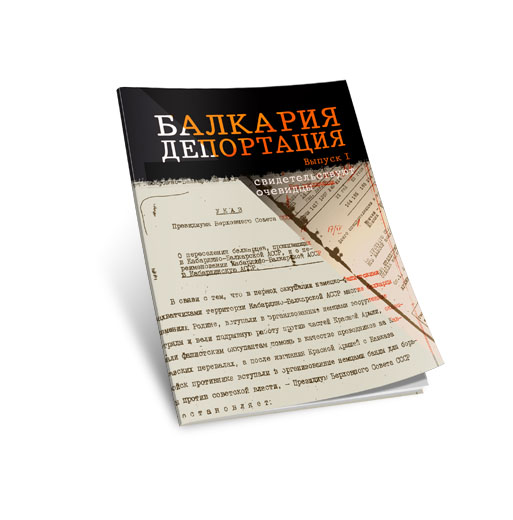 Балкария. Депортация (комплект из 2 книг)