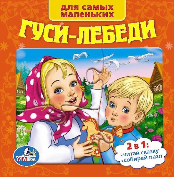 Афанасьев А. Гуси-лебеди